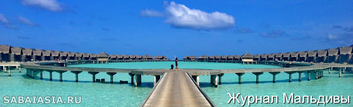 Shangri La's Villingili Resort & Spa, Журнал Мальдивы, отзывы, Maldives Magazine