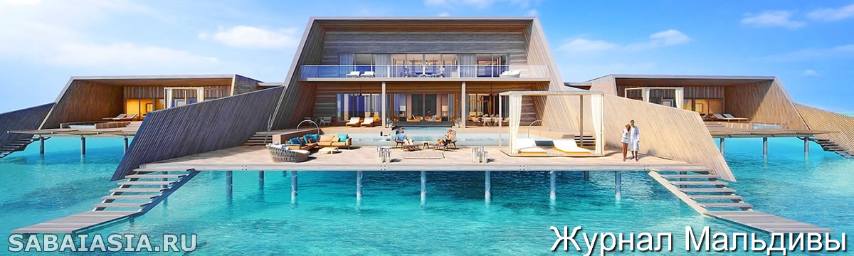 John Jacob Astor Estate в The St. Regis Maldives Vommuli Resort - Журнал Мальдивы