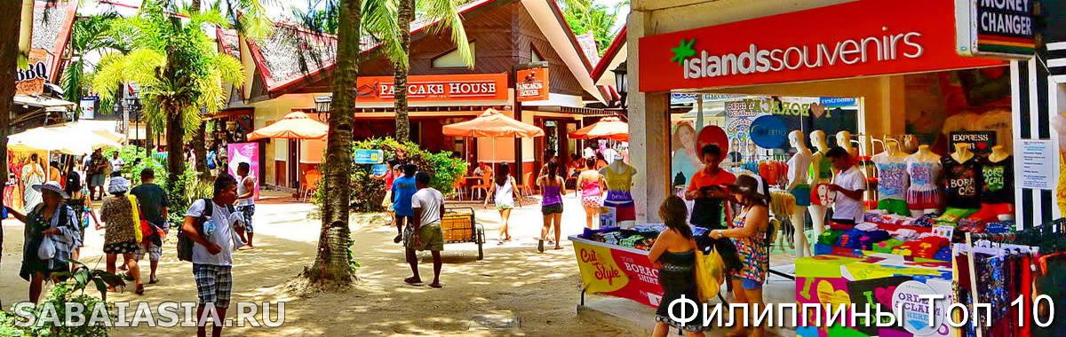 Купить отель на филиппинах