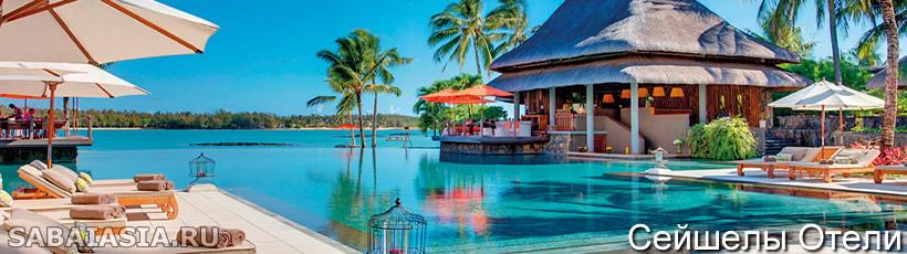 Топ 10 Лучшие Отели Класса Люкс Сейшел, Самые Популярные 5* Отели на Сейшелах, отель, курорт, скидки, спецпредложение, размещение, престижный, элитный, эксклюзивный, отзывы