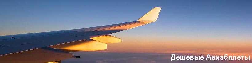 Купить дешевые авиабилеты в италию