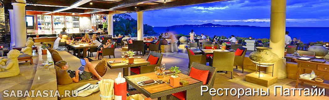 Ресторан Infiniti в InterContinental Pattaya Resort, 5* Ресторан в Паттайе