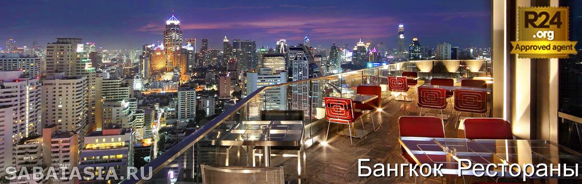 L'Appart Restaurant в Sofitel Bangkok Sukhumvit - Еда в ...